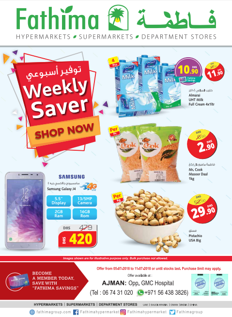 Weekly Saver at Fathima Hypermarket, Ajman branch. Offer valid until 11th July 2018.
