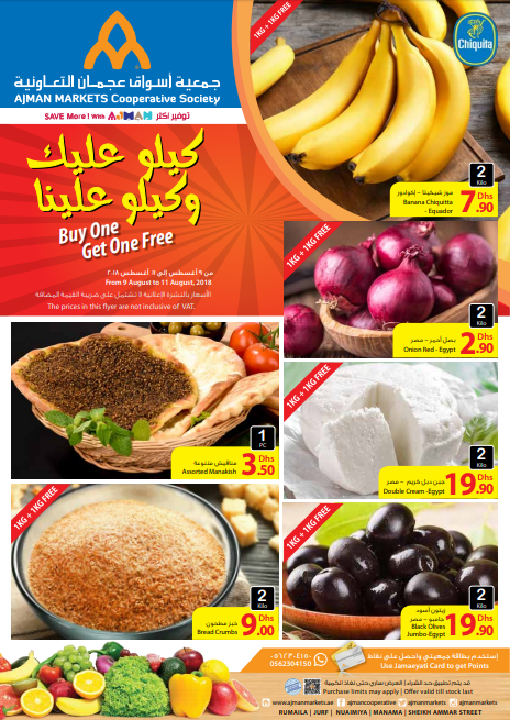 Ajman Markets Cooperative Society - Weekend Promotion. Offer valid from 9th to 11th August 2018.