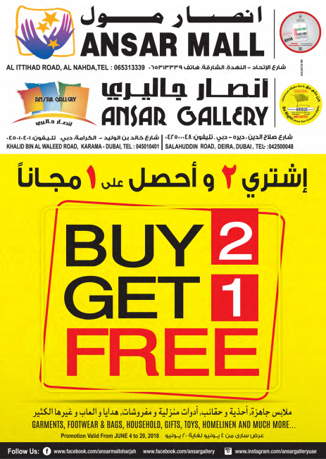 Ansar Mall - Buy 2 Get 1 Free. Promotion valid from June 4 to 20, 2018.