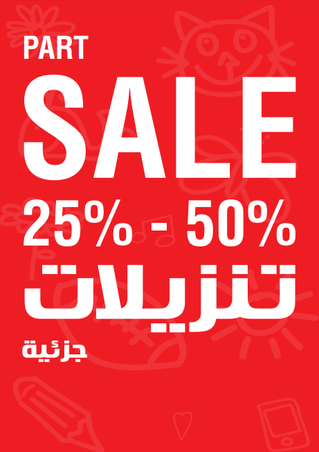 Pitter Patter - Part Sale  25% to 50%. Promotion valid from: 22nd Jun. Store location: The Dubai Mall.