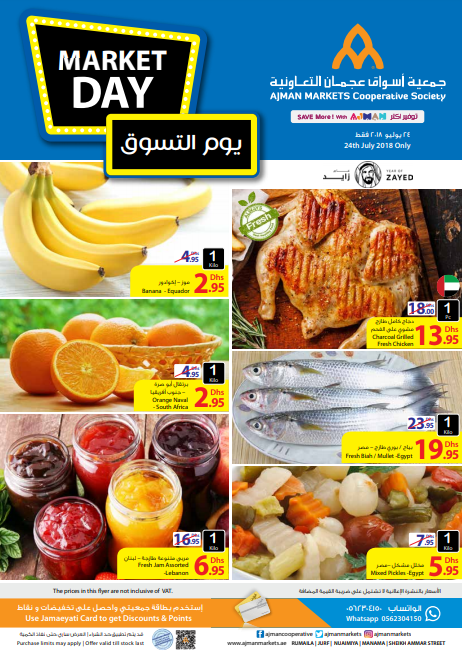 Ajman Markets Cooperative Society - Midweek promotion. Offer valid only on 24th July 2018.