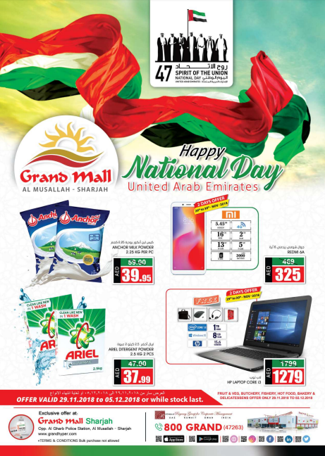 Weekend Offer at Grand Mall Sharjah. Offer valid from 29th November to 5th December 2018 or while stock last.