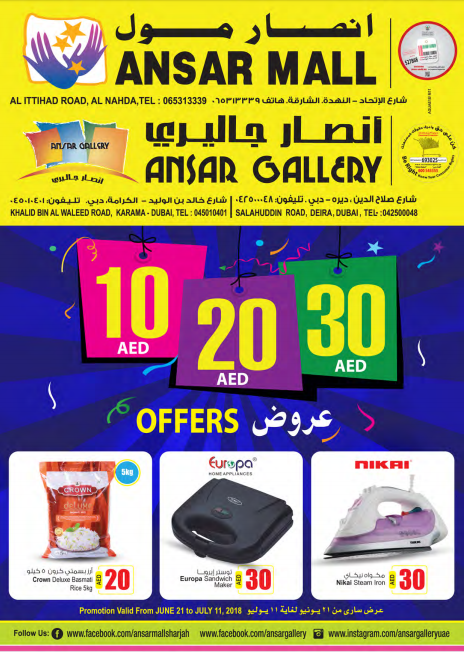 Ansar Mall - Amazing 10-20-30 Offers. Promotion valid from June 21 to July 11, 2018.