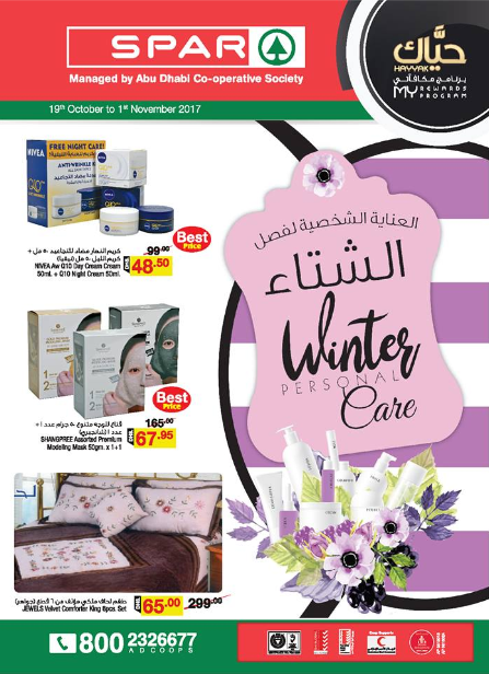 SPAR - Great deals on health & beauty items this season! Offer valid from 19th October to 1st November 2017.