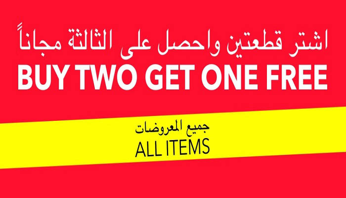 BUY 2, GET 1 FREE on All Items @ Payless