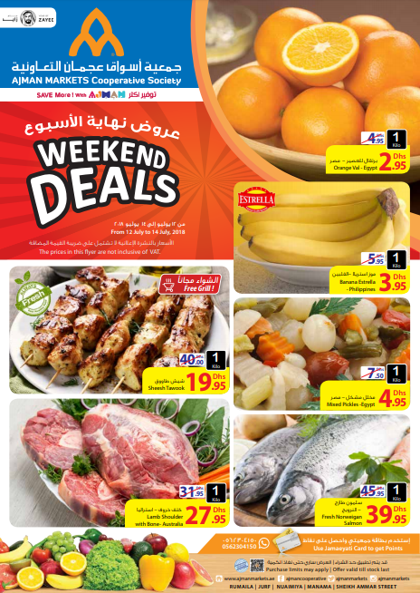 Ajman Markets Cooperative Society - Weekend Deals. Offers valid from 12th to 14th July, 2018.