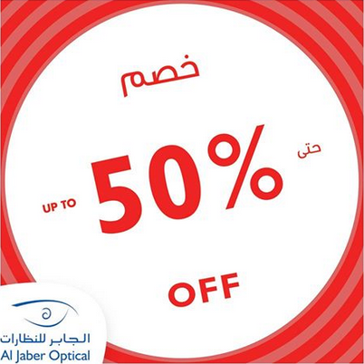 Sharjah spring promotion is here. Visit Al Jaber Optical Sharjah stores and enjoy Up to 50% Off on your favorite frames and sunglasses. Offer is valid from 1st January - till the 15th February 2018. T&C apply