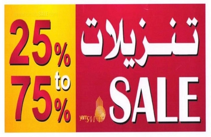 San Marco - SALE 25% to 75% Off.