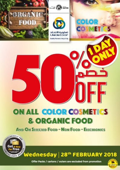 50% Off on all color cosmetics & organic food – and selected products of food – non food – electronics. Offer valid for one day only! Wednesday 28th February 2018. Exclusively for Tamayaz cardholders