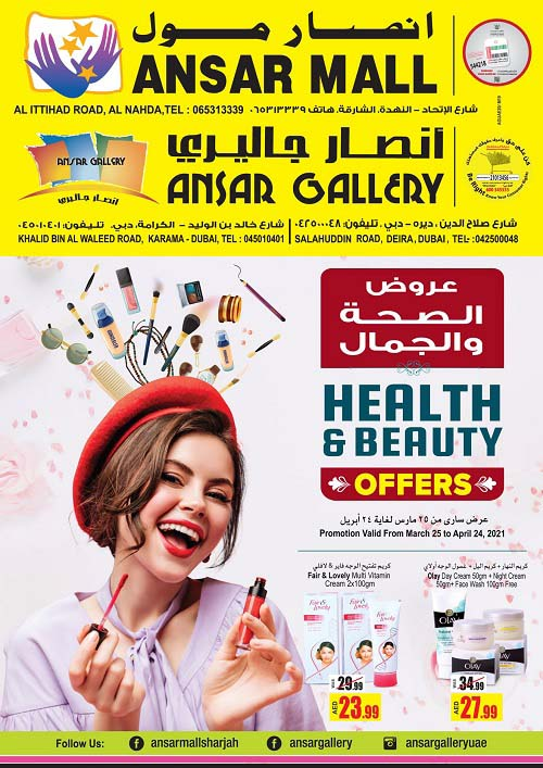 Healthy & Beauty Offers @ Ansar Gallery. 1000++ Beauty Products at less than cost price from Ansar Outlets. Offer valid March 25 to April 24, 2021