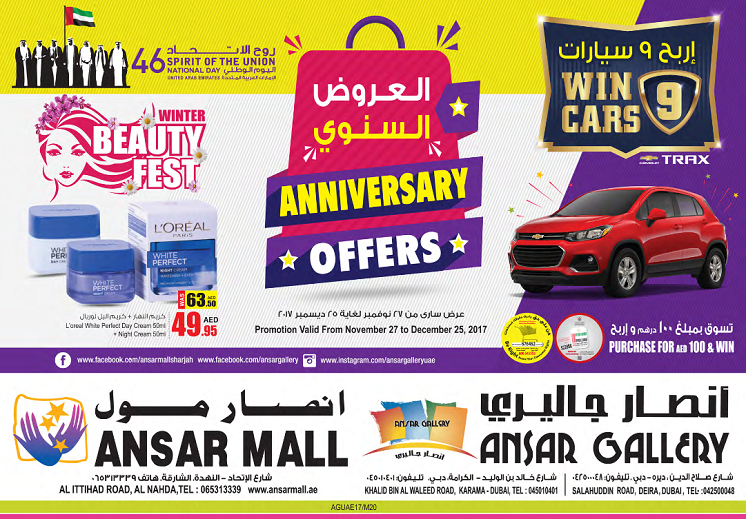 Ansar Mall - Anniversary Offers. Promotion valid from November 27 to December 25, 2017.