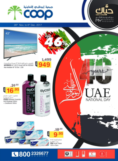 Celebrate the 46th National Day with Abu Dhabi COOP. Offers valid from 26th November to 6th December 2017.