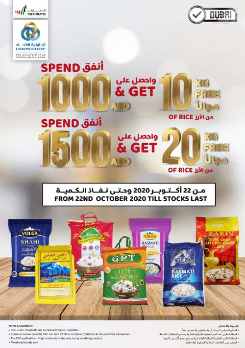 Spend 1000AED and get 10KG of rice for free or spend 1500AED and get 20KG of rice for free. Offer is valid from 22 October until stocks last @ Union coop. T&C apply.
