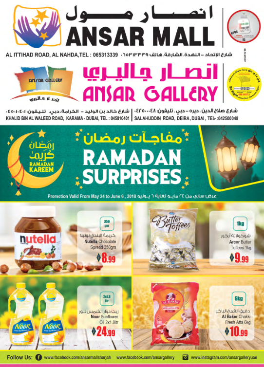 Ansar Gallery - Ramadan Surprises. Promotion valid from May 24 to June 6, 2018.