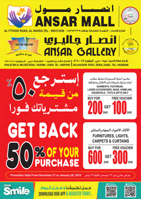 Ansar Gallery - Year End Offers. Get back 50% of your purchase. Promotion valid from 27th December 2018 to 28th January 2019.