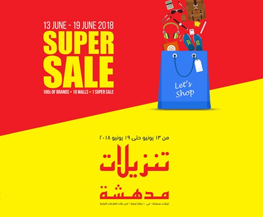 The SUPER SALE is coming to Al Wahda Mall from 13th to 19th June. It's a weeklong festival of super deals and super savings! Get ready to shop at over 100 top brands!
