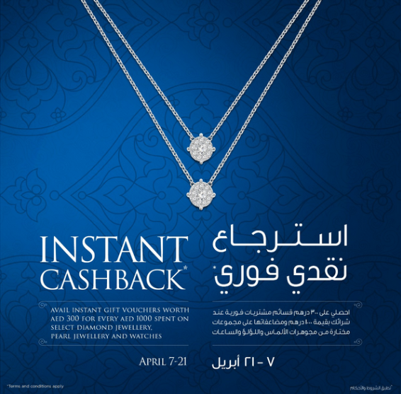 Damas Jewellery - Instant Cashback*. Avail instant gift vouchers worth AED 300 for every AED 1000 spent on select diamond jewellery, pearl jewellery and watches. *T&C apply