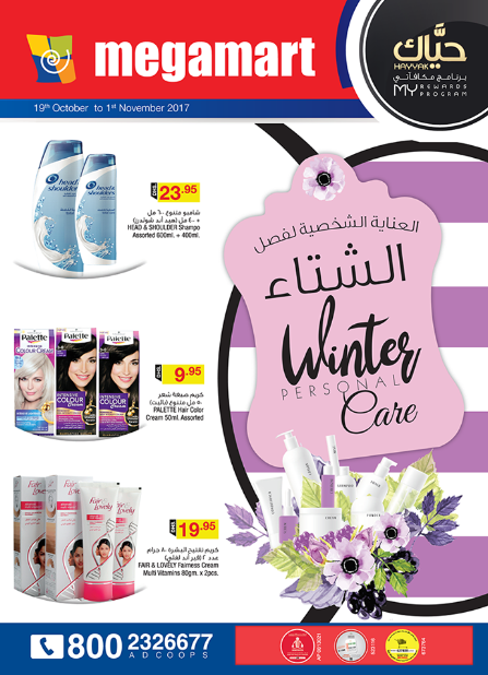 Megamart - Great deals on health & beauty items this season! Offer valid from 19th October to 1st November 2017.