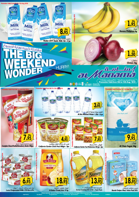 Al Manama The Big Weekend Wonder. Promotion valid from 9th to 15th August 2018.