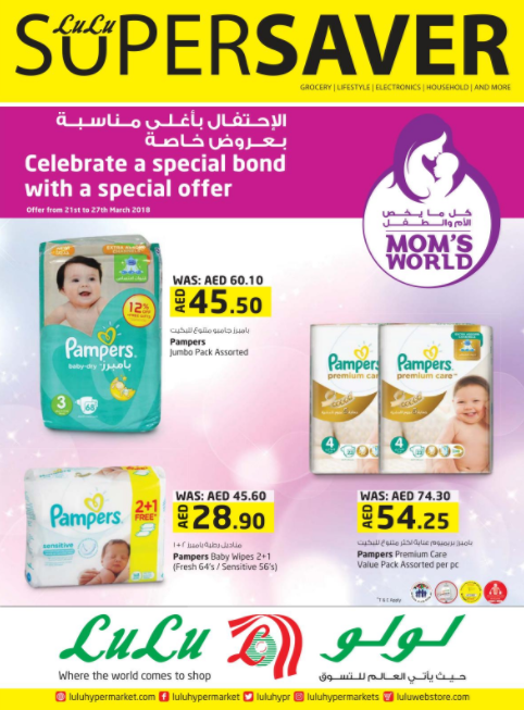 LuLu - Mom's world. Offer from 21st to 27th March 2018.
