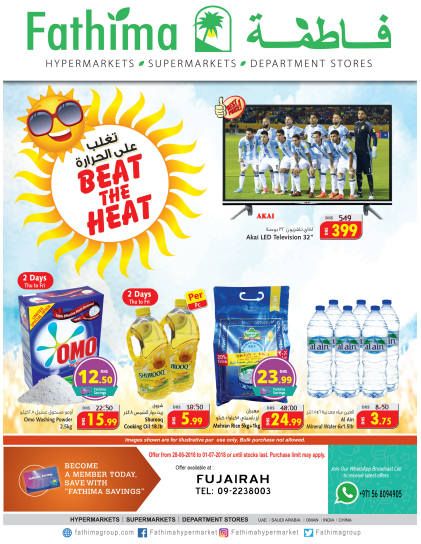 Beat The Heat. Offer available at Fathima Hypermarket, Fujairah branch. Offer valid from 28th June to 1st July 2018 or until stocks last.