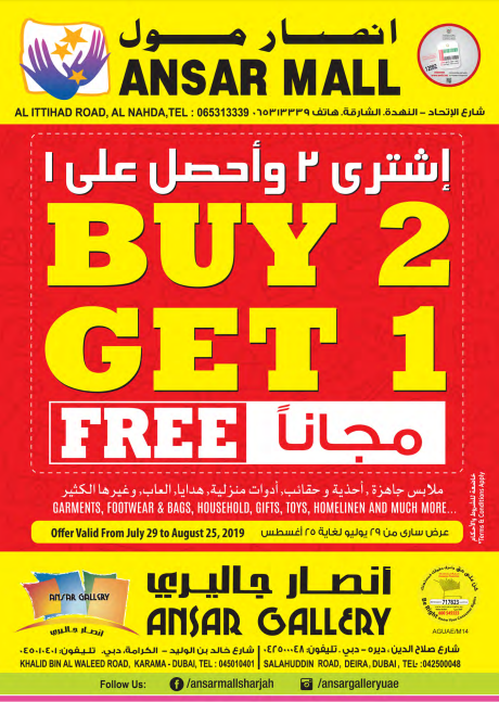 Ansar Gallery - Buy 2 Get 1 Free. Offer valid from July 29 to August 25, 2019.