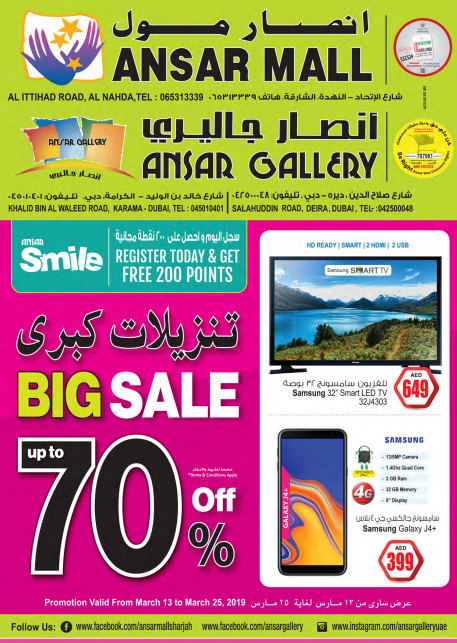 Ansar Gallery - Big Sale. Up to 70% Off. Part 2. Offers valid from March 13th to March 25th.