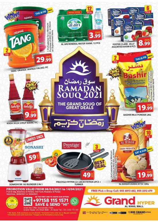 Ramadan Offers @ Grand Hyper - Al Khail Mall. Promotion valid from 8th April to 14th April 2021