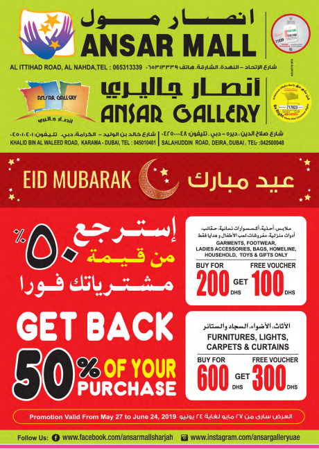Eid Offers at Ansar Mall - Get back 50% of your purchase. Promotion valid from 27th May until June 24th 2019.