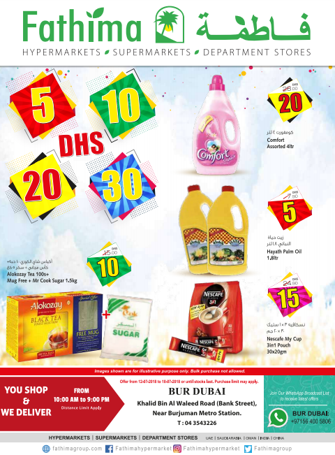 Weekend offers of AED 5, 10, 20 and 30 at Fathima Hypermarket, Bur Dubai branch. Offer valid until 18th July 2018.
