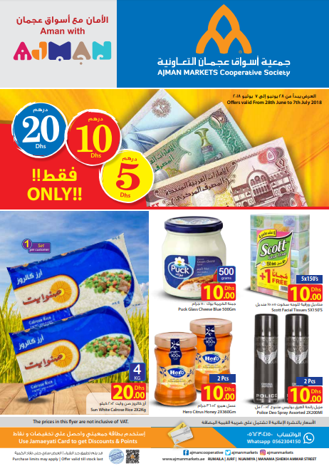 Ajman Markets Cooperative Society - Month End promotion. Offers valid from 28th June to 7th July, 2018.