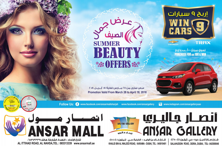 Ansar Gallery - Summer Beauty Offers. Promotion valid from March 28 to April 18, 2018.