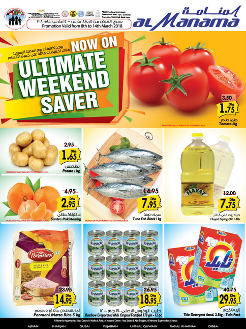 Al Manama Hypermarkets - Ultimate Weekend Saver. Promotion valid from 8th to 14th March 2018