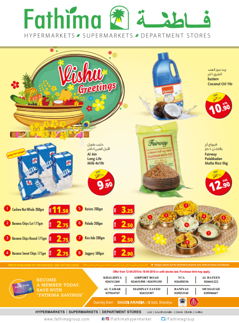 Vishu Special Offers at Fathima Hypermarket, Abu Dhabi branch! Valid until 18th April 2018.