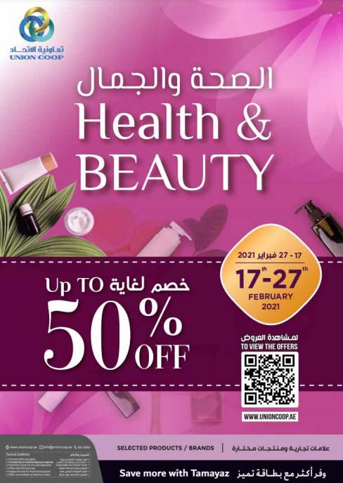 Unwind with our one and only Happy Deals! enjoy a discount up to 50% on a wide range of health and beauty products and much more. The offer runs from 17 until 27 February in all UnionCoop branches.