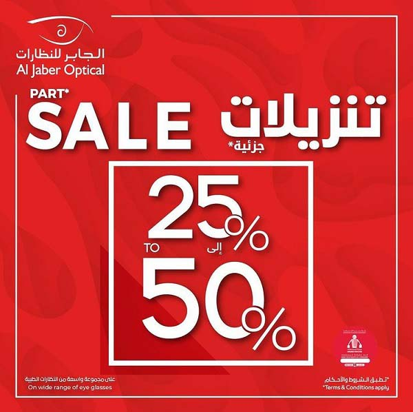 Part Sale at Al jaber Optical. Hurry up and get 25% to 50% on wide range of frames and sunglasses at Al Jaber Optical