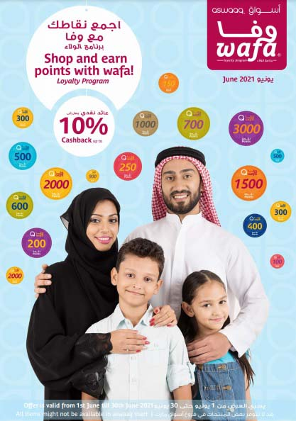 Aswaaq Promotion. Offer valid from 01/06/2021 till 30/06/2021