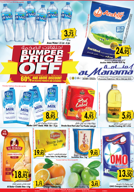 Al Manama Bumber Price Off. Promotion valid from 19th July to 25th July 2018.