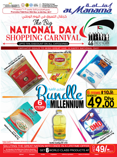 Al Manama - The Big National Day Shopping Carnival. Up to 70% discount on all categories. Promotion valid from 30th Nov to 6th Dec 2017