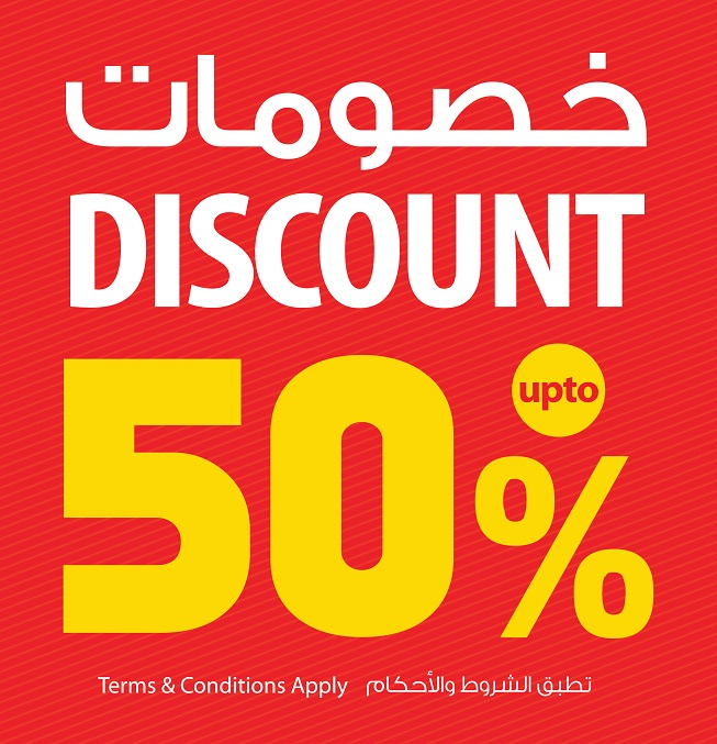 Eternity Style - Discount up to 50%. Offer valid at all Sharjah branches.