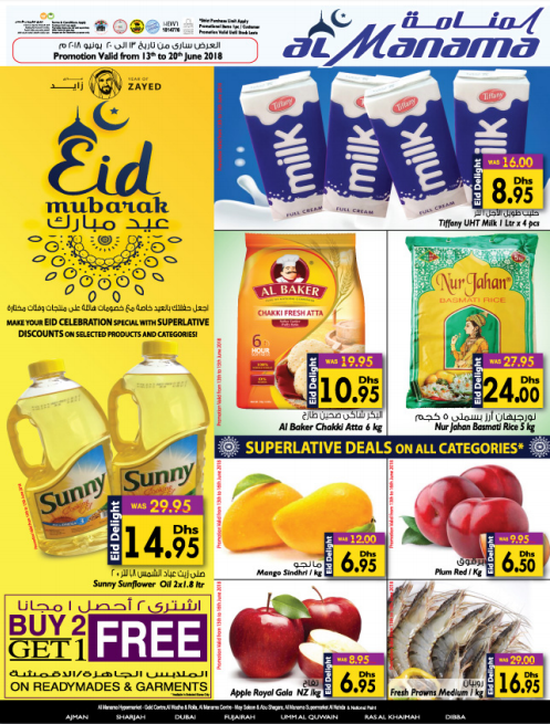 Al Manama Hypermarkets -  Eid Special Offers. Promotion valid from 13th to 20th June 2018.