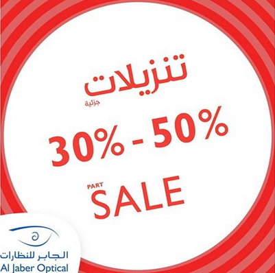 Al Jaber Optical DSF offer. Visit Al Jaber Optical Dubai stores and enjoy 30-50% Off on your favorite frames and sunglasses. Offer is valid from 26th December - till 27th January 2018. *T&C Apply