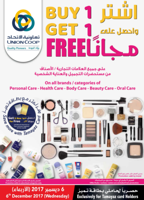 Union Coop - Buy 1 Get 1 Free on all brands/categories of personal care, health care, body care, beauty care, oral care. Offers valid for 1 day on Wednesday 6th December 2017. Exclusively for Tamayaz card holders.