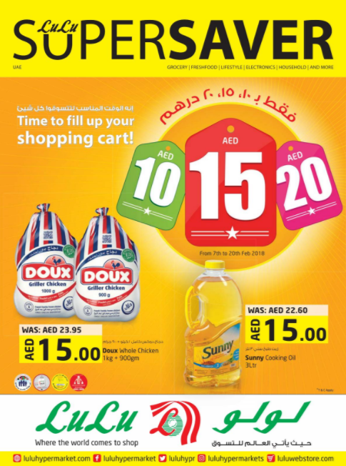 LuLu Super Saver - AED 10, 15 & 20 Deals. Promotion valid from 7th February to 20th February 2018 or till stock lasts.