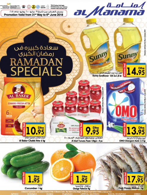 Al Manama Hypermarkets - Ramadan Specials. Promotion valid from 31st May to 6th June 2018