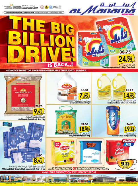 Al Manama Hypermarkets - The Big Billion Drive. 4 days of nonstop shopping hungama (Thursday - Sunday). Promotion valid from 8th to 11th February 2018. Big Billion Drive is on at; Al Manama Mall, Ajman. Al Manama Centre, Abu Shagara- Sharjah. Al Manama Centre, Maysaloon- Sharjah. Al Manama Supermarket & Department Store, Al Wadha Street- Sharjah. Al Manama Hypermarket, Fujairah. Al Manama Supermarket, Near Fish Market- Al Khor- Ajman.
