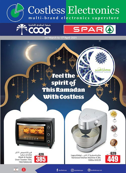 Costless Electronics Offer @ Abu Dhabi Cooperative Society. Offers valid at COOP Abu Dhabi Mall, Mina, Buteen, Muroor, and Madinat Zayed until the 17th April 2021