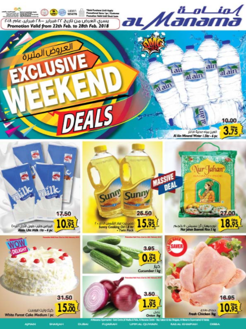 Al Manama Hypermarkets - Exclusive Weekend Deals. Promotion valid from 22nd to 28th February 2018