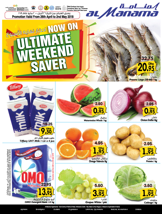 Al Manama Hypermarkets - Ultimate Weekend Saver. Promotion valid from 26th April to 2nd May 2018.