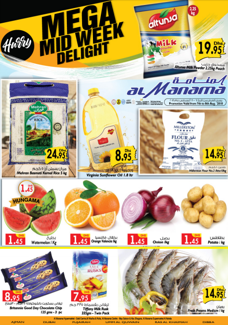 Al Manama Mega Midweek Delight. Promotion valid from 7th to 8th August 2018.